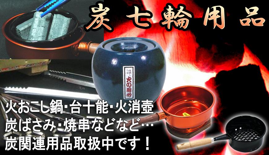 火おこし鍋・台十能・火消壺・炭ばさみ・焼串などなど…炭関連用品取扱中です!